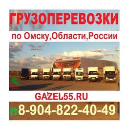 Грузоперевозки и грузчики в Омске gazel55